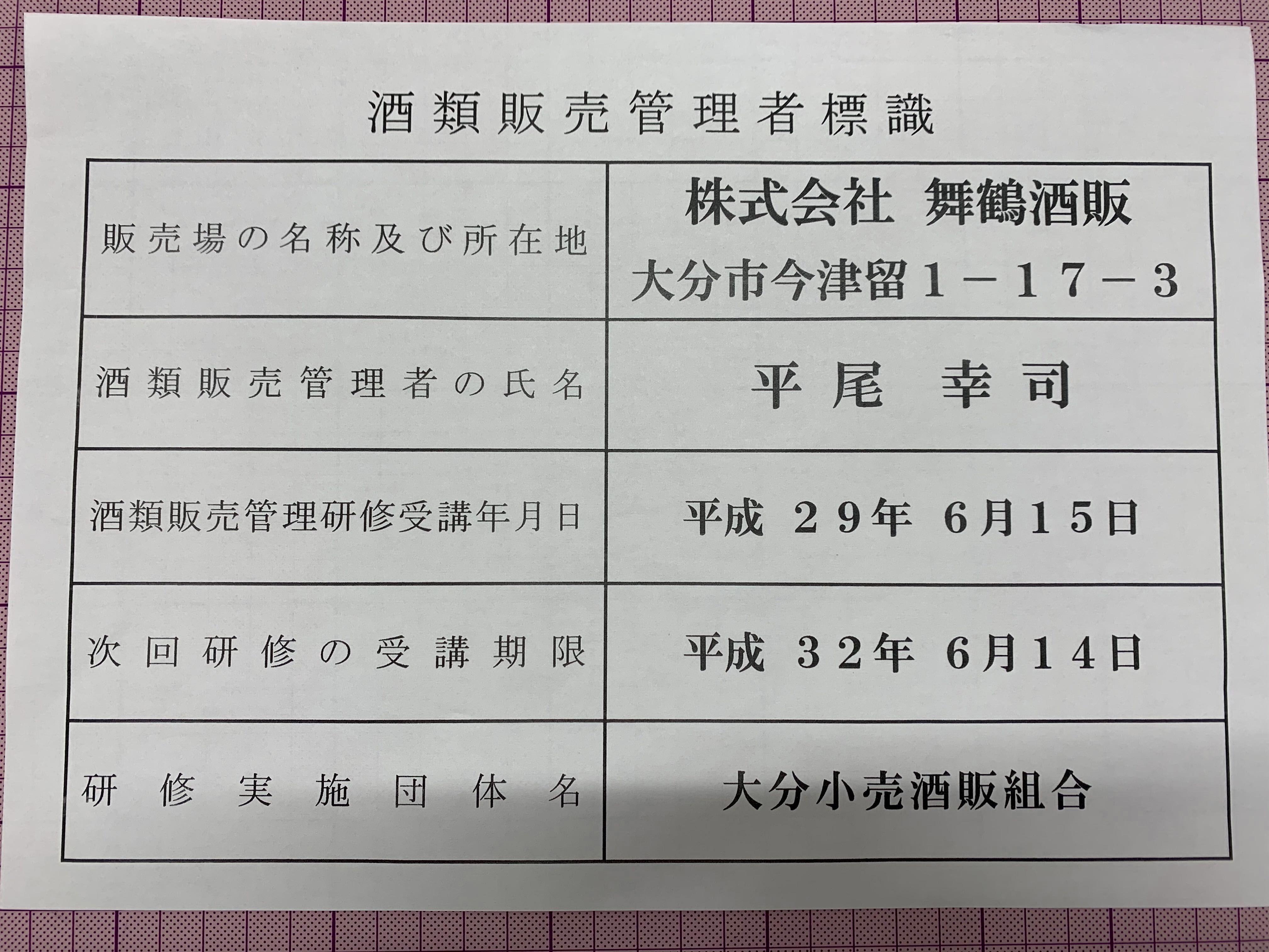 20200718110337436 酒類販売管理者標識(舞鶴酒販様)